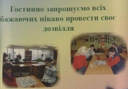 Клуб інтелектуальних ігор запрошує у бібліотеку
