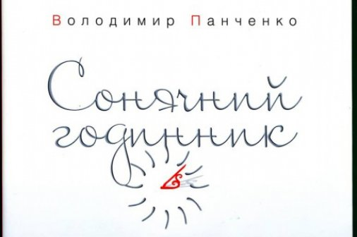 """Книжкова полиця галереї """"Єлисаветград"""" поповнилася новим виданням"""
