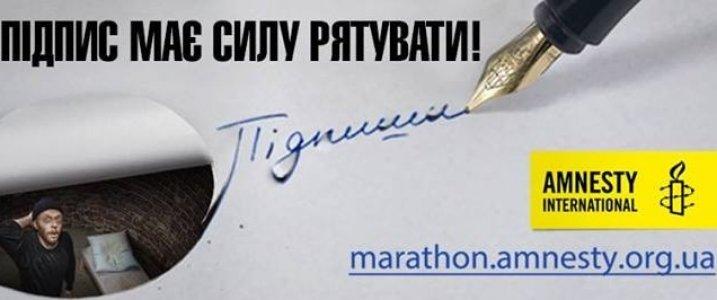 Марафон написання листів