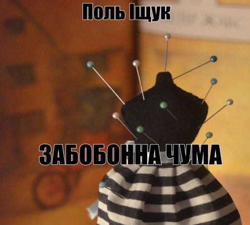 Збірка віршів Поля Іщука