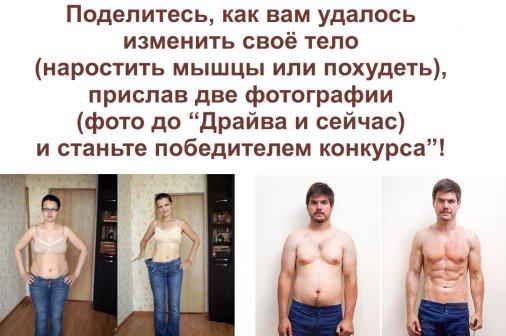 "Фотоконкурс от центра ""Драйв"""