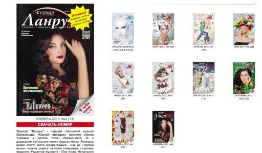 «Лучшая обложка журнала «ЛанруЖ»-2013» - интернет-голосование