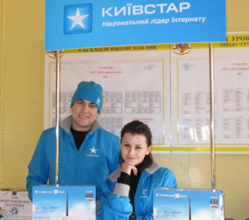 «Киевстар» рассказал кировоградским детям о безопасном интернете