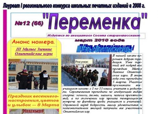 Международный конкурс школьных медиа