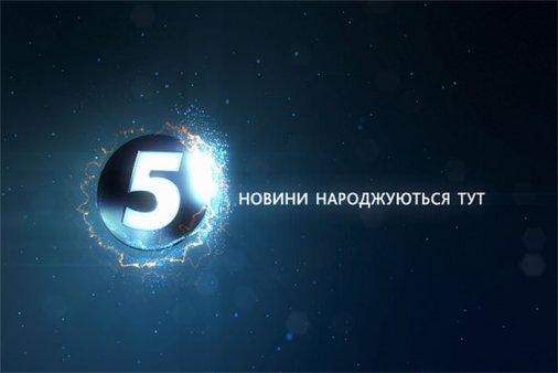 Андрій Ніколаєнко розповість глядачам 5-го каналу про рік на посаді губернатора