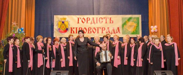 Хто вони - гордість Кіровограда?!