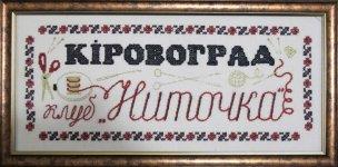 "Клуб ""Ниточка"""