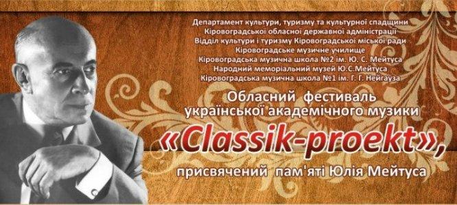 Конкурс юних композиторів у рамках фестивалю української академічної музики «Классік-проект»