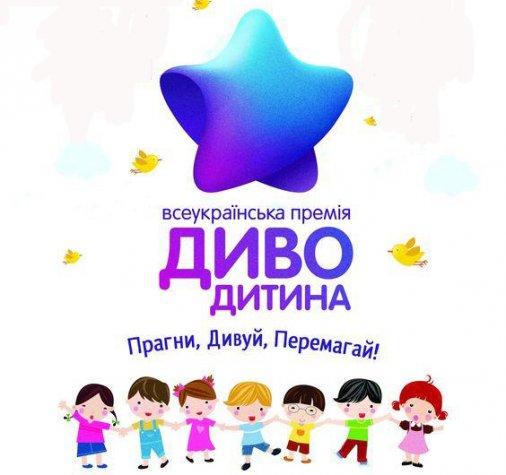 """Всеукраїнська премія """"Диво Дитина"""""""
