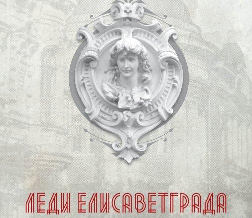 Город увидел новый календарь «Леди Елисаветграда»