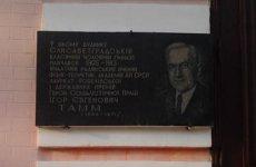 мемориальная доска в честь физика Игоря Тамма