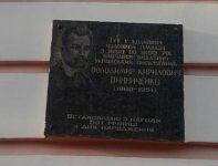 мемориальная доска в честь Владимира Винниченка