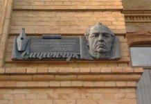 мемориальная доска в честь литератора Николая Смоленчука