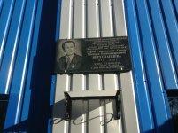 мемориальная доска в честь Героя СССР Валерия Верхолапцева