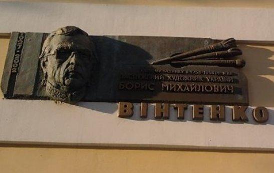 мемориальная доска в честь художника Борису Винтенко