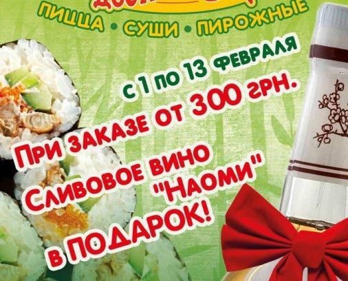 Замовляй суші - отримуй вино у подарунок!
