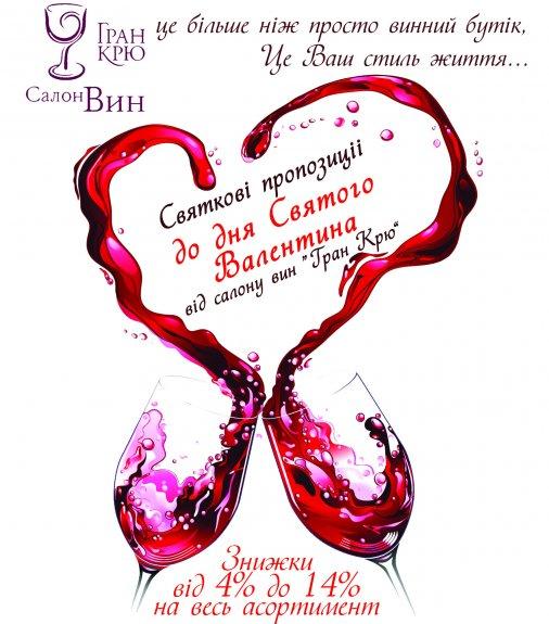 """Акція до Дня Святого Валентина - від салону вин """"Гран Крю"""""""