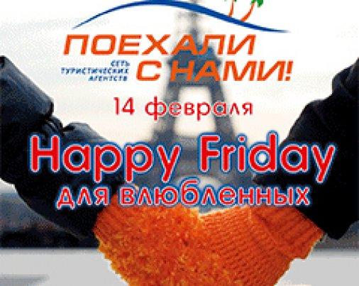 Happy Friday - для влюбленных!