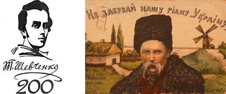 Виставка творчих робіт - в пам'ять про Шевченка