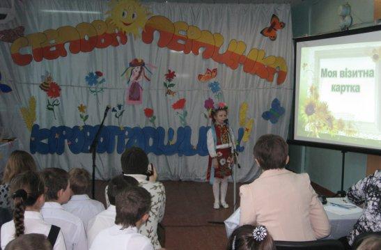 фото - Людмила Талашкевич, Новоукраїнська школа №8