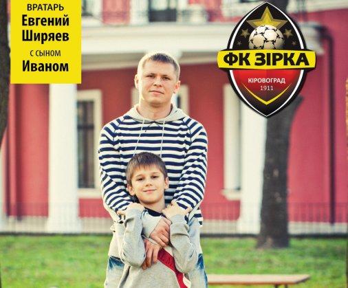 """Промо-проект журналу """"Ланруж"""": Кіровоградські футболісти"""