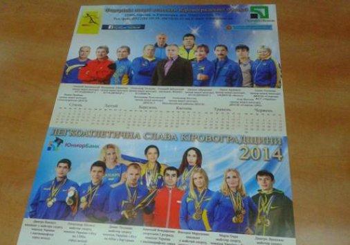 У Кіровоградcькому прес-клубі представили календар «Легкоатлетична слава Кіровоградщини»