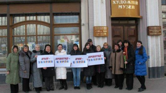 Кіровоградські музейники - за єдину Україну