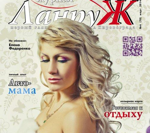 Мартовский номер журнала «ЛанруЖ» уже в Кировограде!