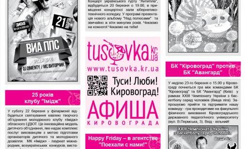 """Городская афиша - в газете """"Все про все"""""""
