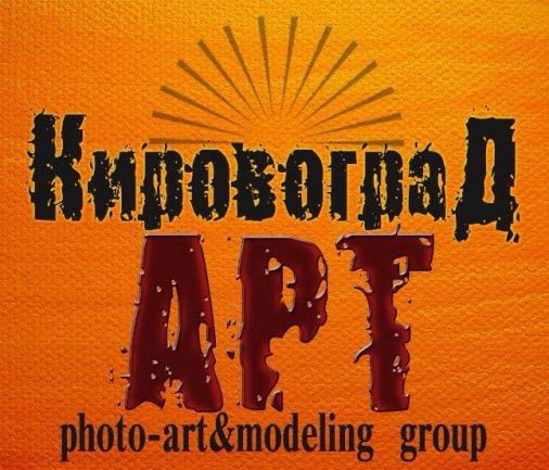 Группа «Кировоград АРТ» приглашает креативных!