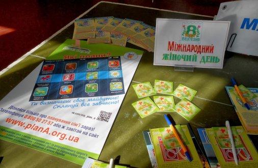 Стартував новий проект «Репродуктивне здоров'я в Україні»