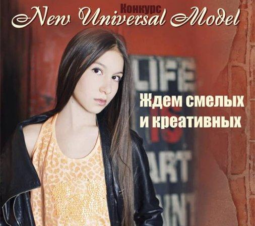 """Конкурс """"New Universal Model"""" ждет участников!"""