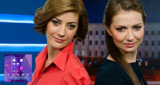   Нове на каналі «Кіровоград»
