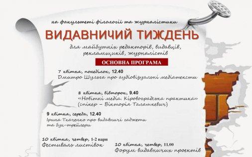 """У Кіровограді триває """"Видавничий тиждень"""""""