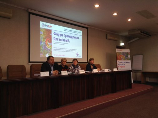Форум Громадських організацій, які працюють в галузі репродуктивного здоров'я та планування сім'ї