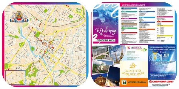 """Чергова спроба: Нова """"Туристична мапа"""" Кіровограда"""