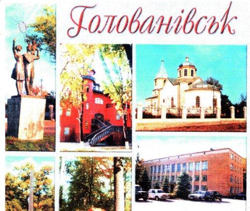 До дня охорони пам'яток: Голованівськ!