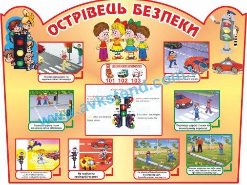 Тиждень знань безпеки життєдіяльності: Діти вчаться бути обережними!