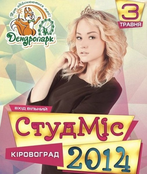 СтудМіс Кіровоград 2014