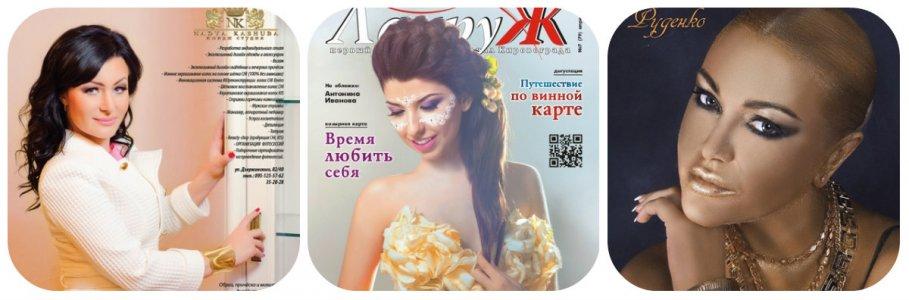 Апрельский номер журнала «ЛанруЖ» уже в Кировограде!