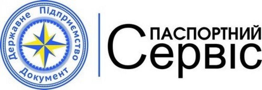 У Кіровограді відкриється «Паспортний Сервіс»