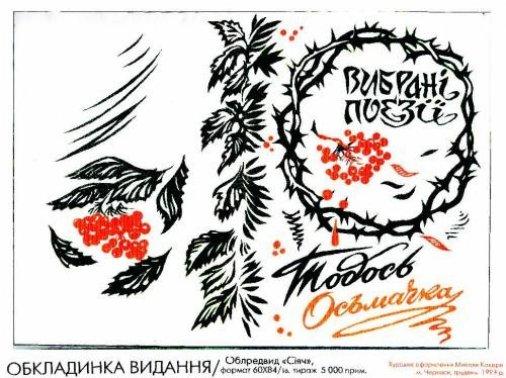"Поль Іщук став лауреатом фестивалю ""Осьмаччина Хата"
