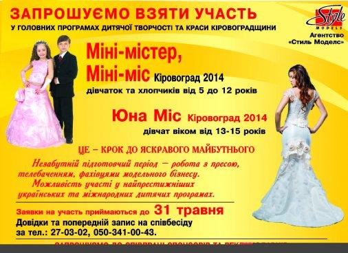 Набор на конкурс Мини-мистер и Мини-мисс