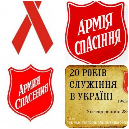Армія спасіння збирає подарунки дітям - Ірина Хохотва