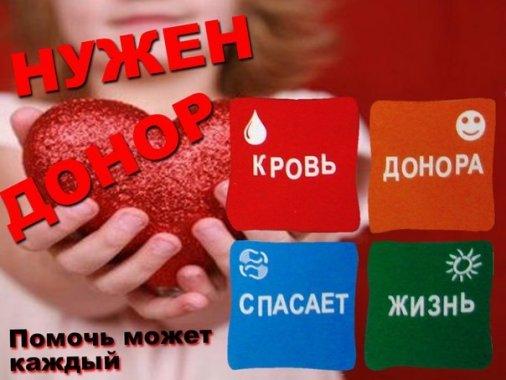 Сдай кровь - помоги военным и пострадавшим на Востоке страны