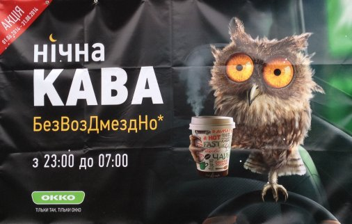 До кінця літа ОККО пригощає кавою вночі