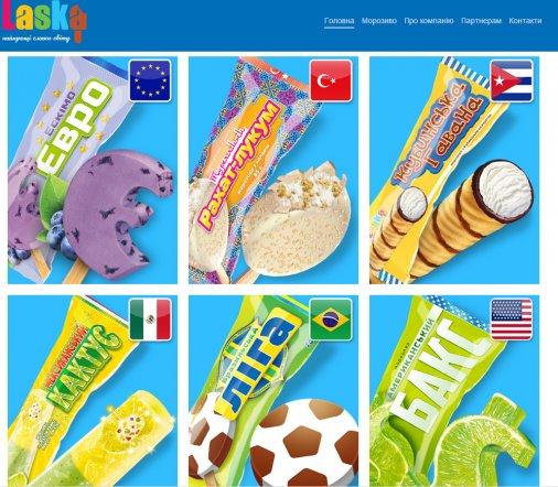 Цікаві назви у кіровоградського морозива