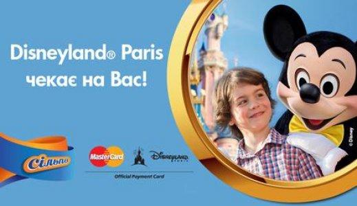 Купуйте в «Сiльпо» із MasterCard та здійснюйте дитячi мрiї у паризькому Діснейленді