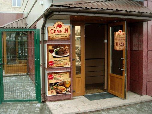 """Гриль-предложение с выездом на природу - от компании """"Steak House - Come in"""""""