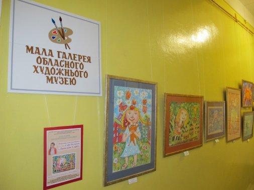 Дивосвіт Софії - у Малій Галереї Кіровоградського обласного художнього музею
